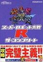 【中古】ゲーム攻略本 GBA スーパーロボット大戦R ザ・コンプリート