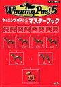 【中古】ゲーム攻略本 PC ウイニングポスト5 マスターブック