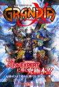 【中古】ゲーム攻略本 PS2 グランディア エクストリーム Vジャンプブックス