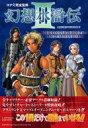 【中古】ゲーム攻略本 PS2 幻想水滸伝III Vジャンプブックス