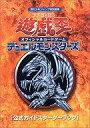 【中古】ゲーム攻略本 遊戯王オフィシャルカードゲーム デュエルモンスターズ 公式ガイドスターターブック