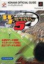 【中古】ゲーム攻略本 PS2 ワールドサッカー ウイニングイレブン5 パーフェクトガイド