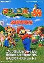 【中古】ゲーム攻略本 N64 マリオゴルフ64 必勝攻略法