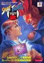 【中古】ゲーム攻略本 PS ストリートファイターZERO2 攻略ガイドブック
