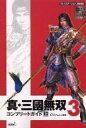 【中古】ゲーム攻略本 PS2 真・三國無双3 コンプリートガイド 上