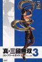 【中古】ゲーム攻略本 PS2 真・三國無双3 コンプリートガイド 下
