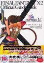 【中古】ゲーム攻略本 PS2 FINAL FANTASY X-2 オフィシャルガイドブック
