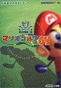 【中古】ゲーム攻略本 N64 マリオゴルフ64 任天堂公式ガイドブック