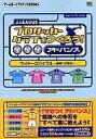 【中古】ゲーム攻略本 GBA Jリーグプロサッカークラブをつくろう!アドバ