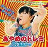 【中古】邦楽CD 小島あやめ/あやめのドレミ