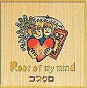 【中古】邦楽インディーズCD コブクロ / ROOT OF MY MIND