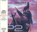 【中古】CDアルバム 機動警察パトレイバー2 THE MOVIE オリジナルサウンドトラック P2【画】