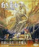 【中古】Win95-XPソフト 英雄伝説III 白き魔女 XP【10P18Dec12】【画】