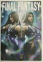 【中古】ゲーム攻略本 PS2 FINAL FANTASY X-2 公式ファイナルガイド