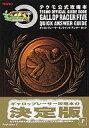 【中古】ゲーム攻略本 Dig PS2 ギャロップレーサー5 クイックアンサーガイド
