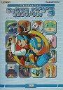 【中古】ゲーム攻略本 GBA ロックマンエグゼ3 公式ガイドブック