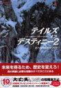 【中古】ゲーム攻略本 PS2 テイルズ オブ デスティニー2 オフィシャルガイドブック