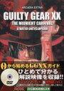 【中古】ゲーム攻略本 PS2 ギルティギアイグゼクス ザ・ミッドナイトカーニバル スターターエンサイクロペディア