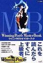【中古】ゲーム攻略本 PC WinningPost6 マスターブック
