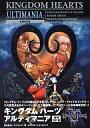 【中古】ゲーム攻略本 PS2 キングダムハーツ アルティマニア 増補改訂版【中古】afb