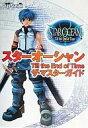 【中古】ゲーム攻略本 PS2 スターオーシャン3 Till the End of Time ザ・マスターガイド