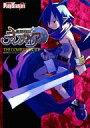 【中古】ゲーム攻略本 PS2 魔界戦記ディスガイア ザ・コンプリートガイド