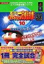 【中古】ゲーム攻略本 双葉 PS2/NGC 実況パワフルプロ野球10 完全無敵の公式ガイド