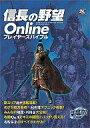 【中古】ゲーム攻略本 信長の野望Online プレイヤーズバイブル