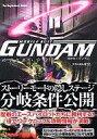 【中古】ゲーム攻略本 PS2 機動戦士ガンダム めぐりあい宇宙 テクニカルガイド