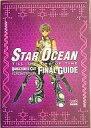 【中古】ゲーム攻略本 PS2 スターオーシャン3 Till the End of Time ディレクターズカット・ファイナルガイド