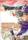 [used] It is afb bride formula guidebook second volume knowledge of the game hints-and-tips book PS2 Dragon Quest V heavens [10P06may13] [used] [fs2gm] [image]