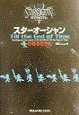 【中古】ゲーム攻略本 PS2 スターオーシャン3 Till the End of Timeのあるきかた