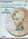 【中古】ゲーム攻略本 PS2 FINAL FANTASY XI ジョブ・マスターズガイド