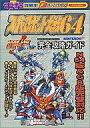 【中古】ゲーム攻略本 N64 スーパーロボット大戦64&スーパーロボット大戦リンクバトラー 完全攻略ガイド