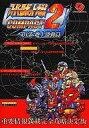 【中古】ゲーム攻略本 WS スーパーロボット大戦COMPACT2 第1部 地上激動篇