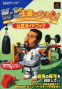 【中古】ゲーム攻略本 PS K-1王者になろう! 公式ガイドブック