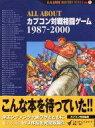 【中古】ゲーム攻略本 ALL ABOUT カプコン対戦格闘ゲーム1987-2000