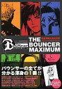 【中古】ゲーム攻略本 PS2 THE BOUNCER MAXIMUM 完全攻略+設定資料