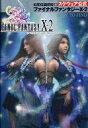 【中古】ゲーム攻略本 PS2 FINAL FANTASY X-2 スクウェア公式 EASY TO FIND