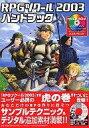 【中古】ゲーム攻略本 RPGツクール2003 ハンドブック