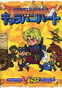 【中古】ゲーム攻略本 GBA ドラゴンクエストモンスターズ キャラバンハート