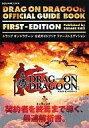 【中古】ゲーム攻略本 PS2 ドラッグ オン ドラグーン 公式ガイドブック ファーストエディション
