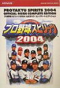 【中古】ゲーム攻略本 PS2 プロ野球スピリッツ2004 公式ガイド コンプリートエディション