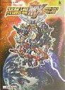 【中古】ゲーム攻略本 PS2 スーパーロボット大戦MX ナビゲーションファイル