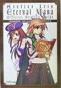 【中古】ゲーム攻略本 PS2 イリスのアトリエ エターナルマナ 公式パーフェクトガイド