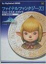 【中古】ゲーム攻略本 PS2 FINAL FANTASY XI ギルド・マスターズガイド ver.040422