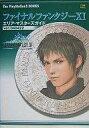 【中古】ゲーム攻略本 PS2 FINAL FANTASY XI エリア・マスターズガイド ver.040422