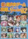 【中古】ゲーム攻略本 パソコン美少女ゲーム攻略スペシャル 62