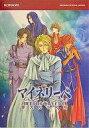 【中古】ゲーム攻略本 PS2 マイネリーベ 優美なる記憶 公式ガイドコンプリートエディション