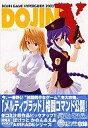 【中古】攻略本 DOJINX同人ゲームハイパー2003